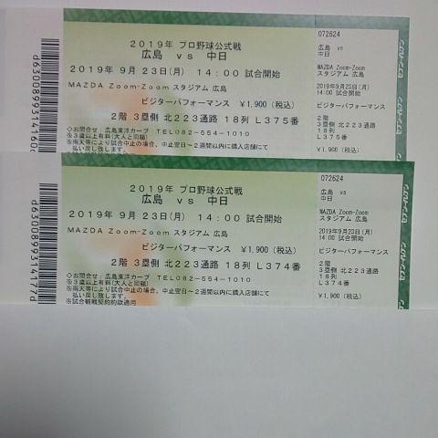 カープ 払い戻し 広島 チケット