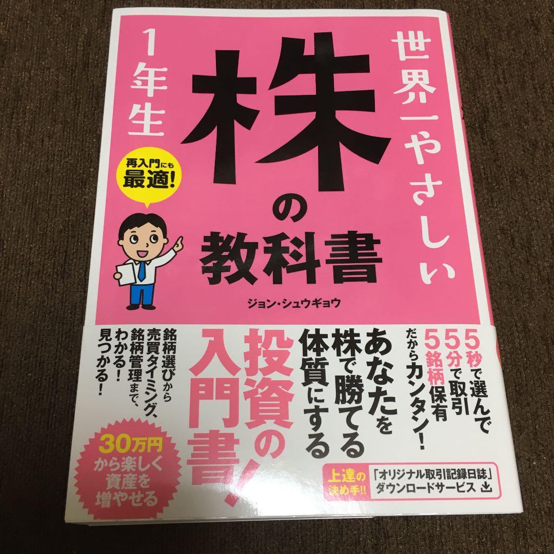 世界一やさしい株の教科書1年生 再入門にも最適!