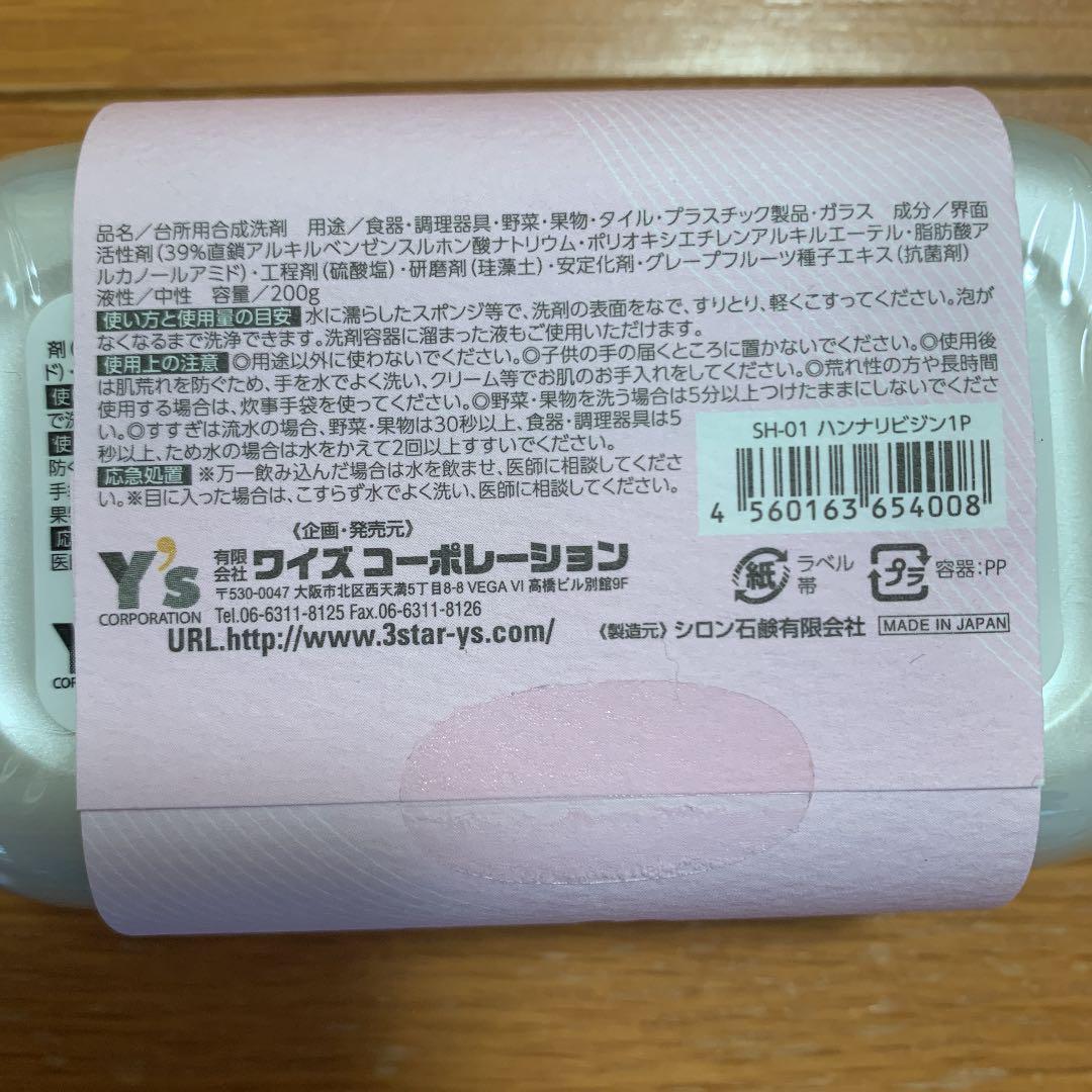 シロン 石鹸