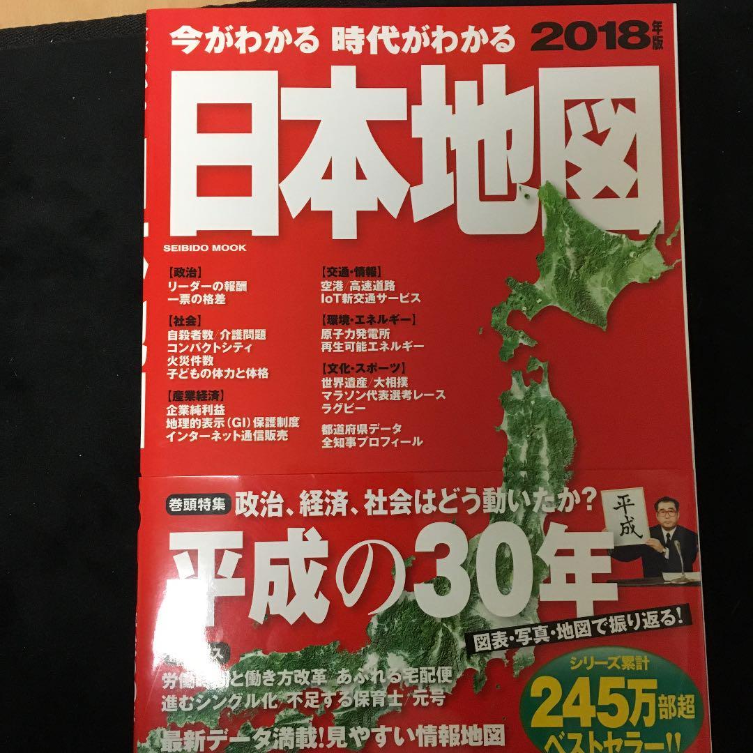 今がわかる時代がわかる 日本地図 2018年版(¥1,160) , メルカリ スマホでかんたん フリマアプリ