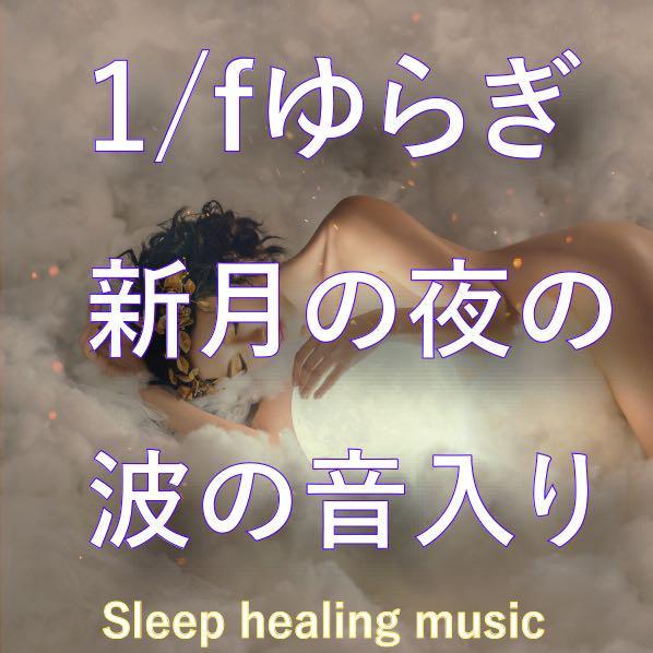 眠く なる 音楽 α 波