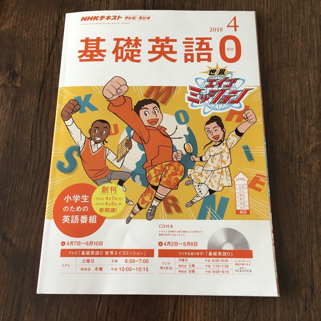 メルカリ - NHK 基礎英語0 世界エイゴミッション 2018年4月号 【参考書 ...