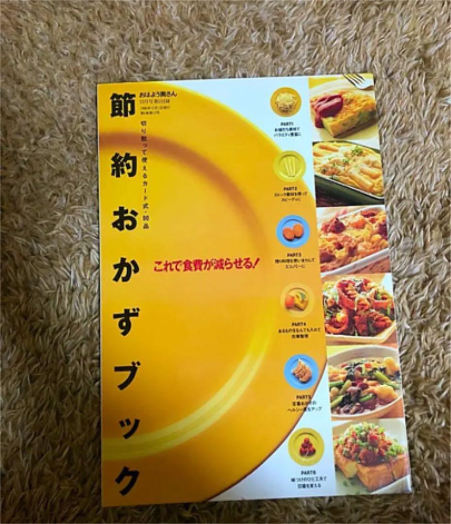 【 レシピ】 本 節約おかずブック 献立 夕飯 料理 アイディア 食費 時短(¥300) , メルカリ スマホでかんたん フリマアプリ