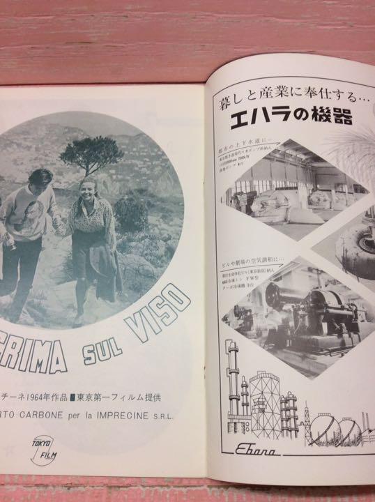 メルカリ - ほほにかかる涙 映画パンフレット 【印刷物】 (¥850) 中古 ...