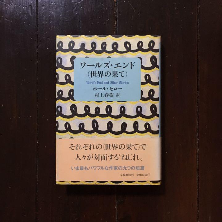 メルカリ - ポール セロー/世界の果て 文学 村上春樹 精神 異国 他者性 ...