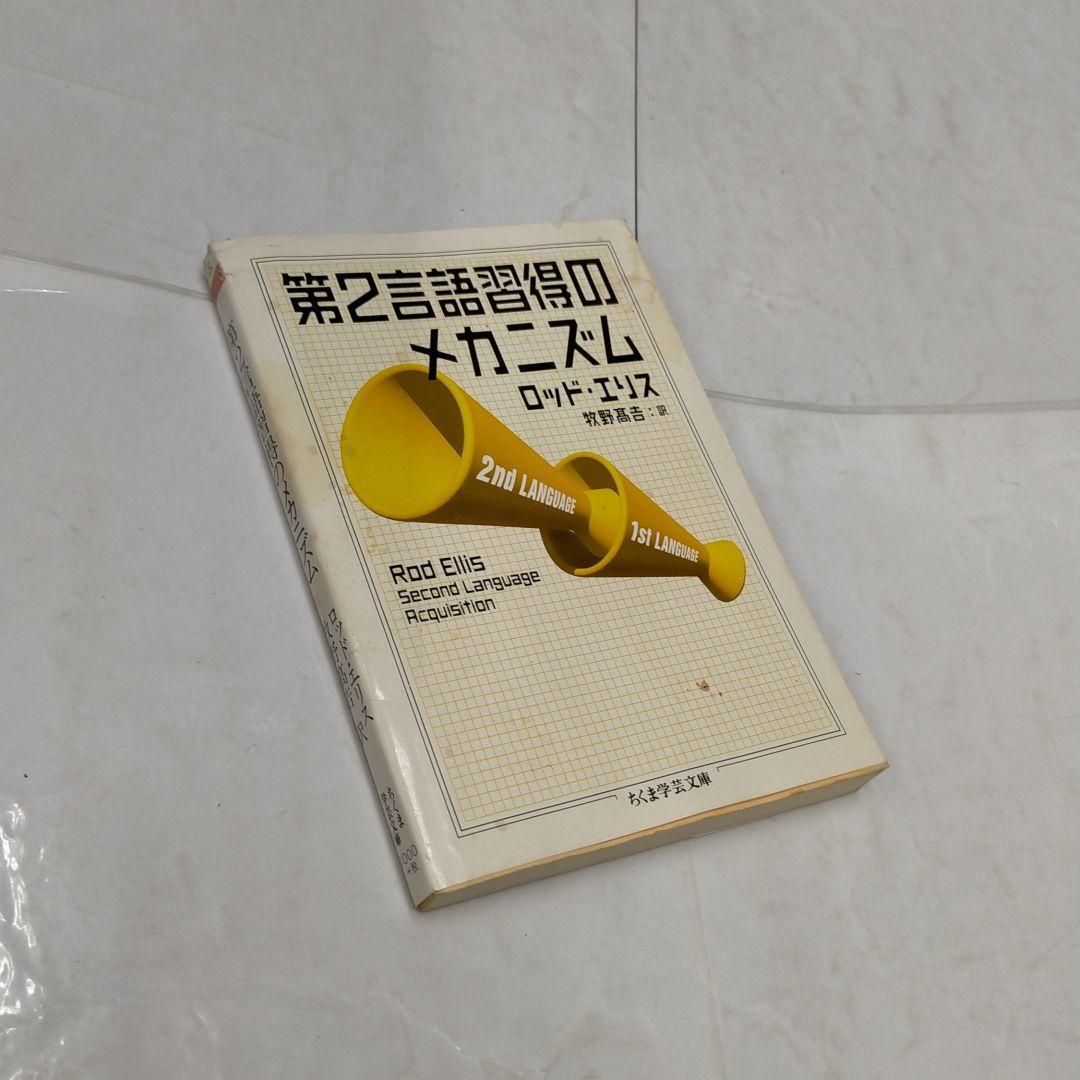 第2言語習得のメカニズム:ロッド・エリス,牧野高吉【メルカリ】No.1 ...