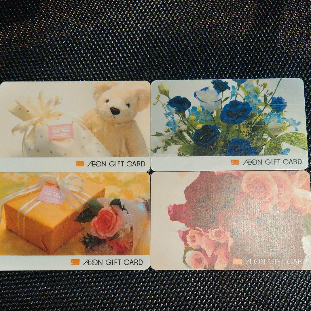 カード 使い方 ギフト イオン イオンシネマの支払い方法