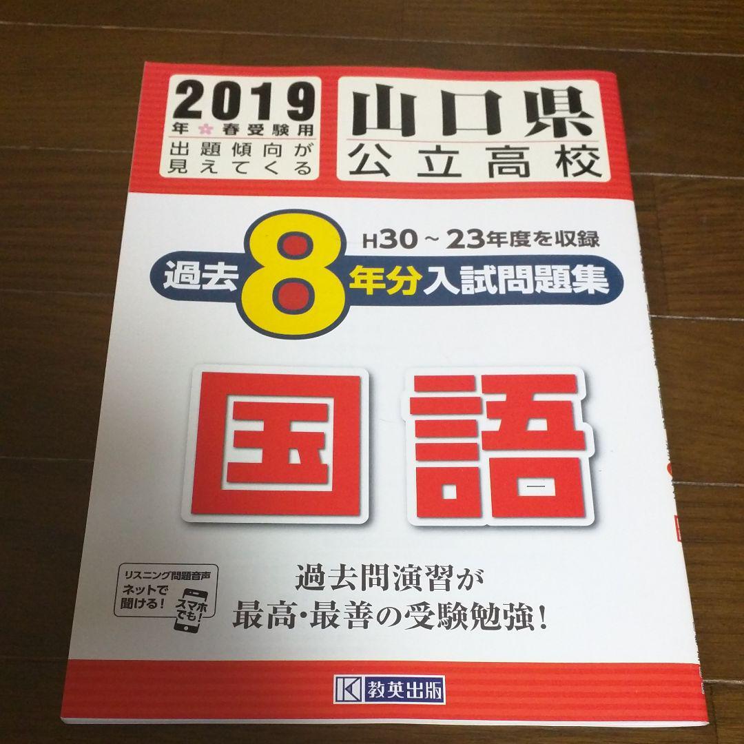 高校 公立 山口 入試 県