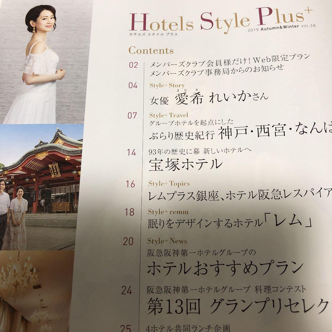 阪急 阪神 第 一 ホテル グループ メンバーズ クラブ