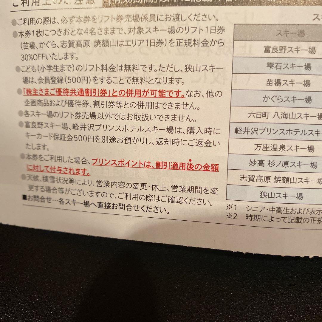 割引 リフト 志賀 高原 券