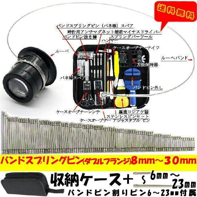 7eb6598b6c メルカリ - 腕時計修理工具 電池交換 ベルト調整 ピン 割ピン 付 自分で ...