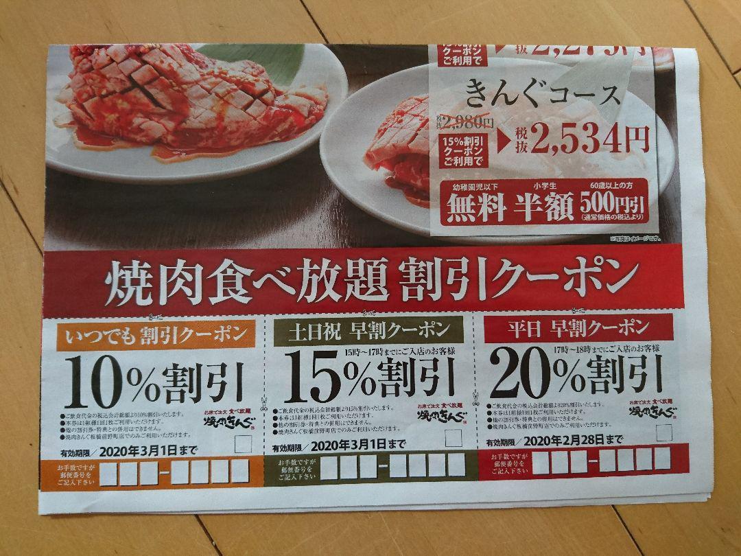 焼肉 きん ぐ 食べ 放題 値段