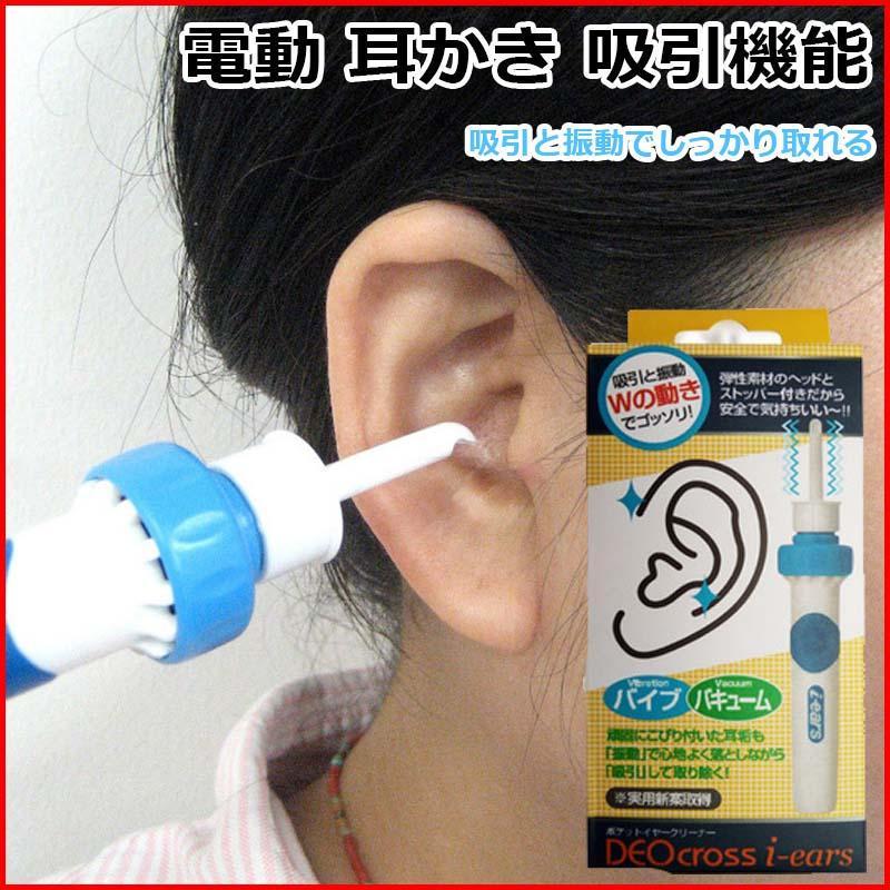子供 耳 掃除