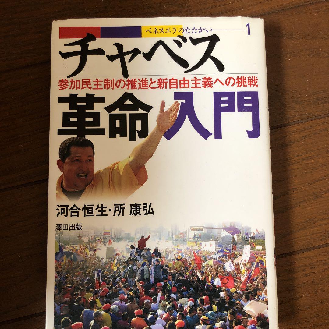 メルカリ - チャベス革命入門 参加民主制の推進と新自由主義への挑戦 ...