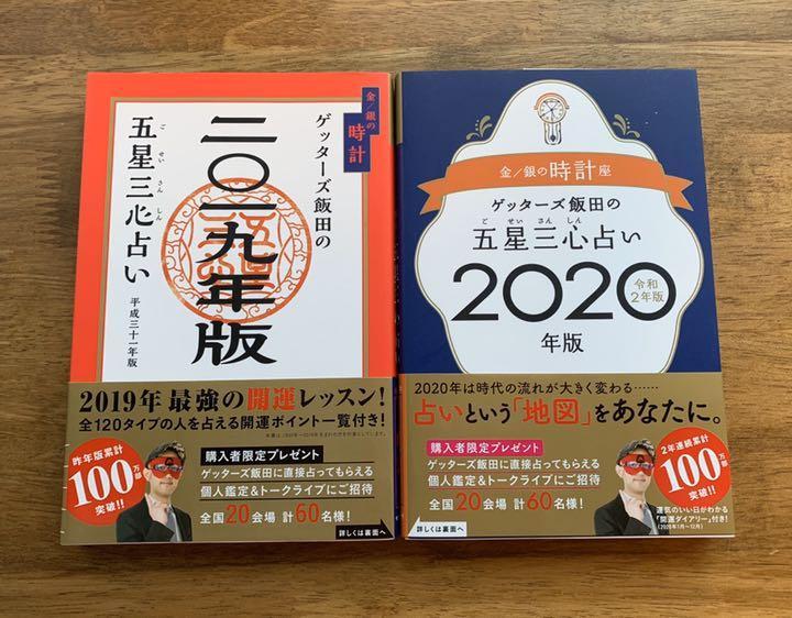 ゲッターズ 飯田 2020 年