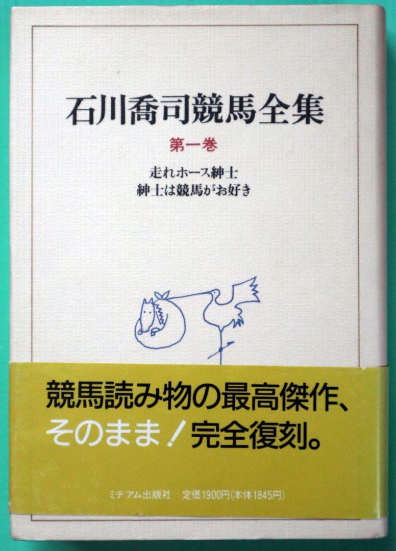 メルカリ - 石川喬司 競馬全集 第一巻 【文学/小説】 (¥1,000) 中古や ...