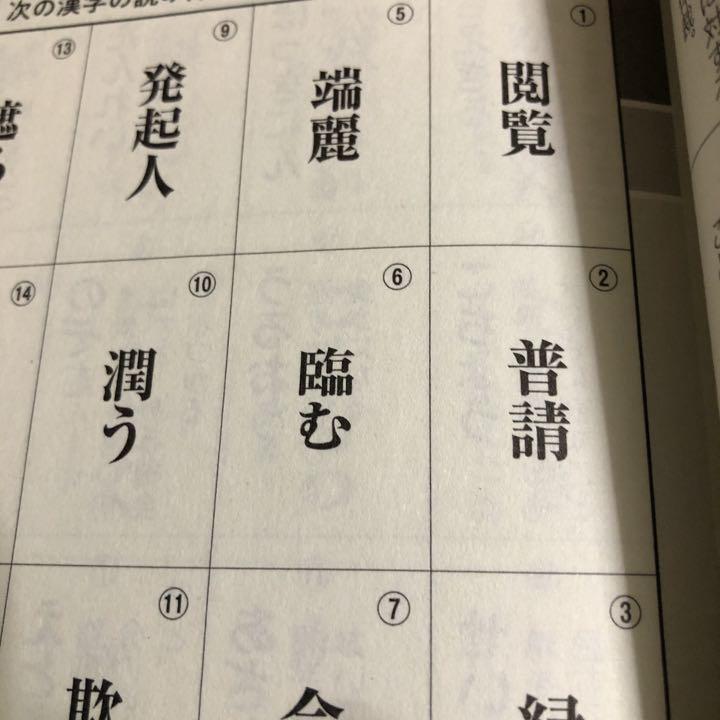 大人 漢字ドリル おすすめ