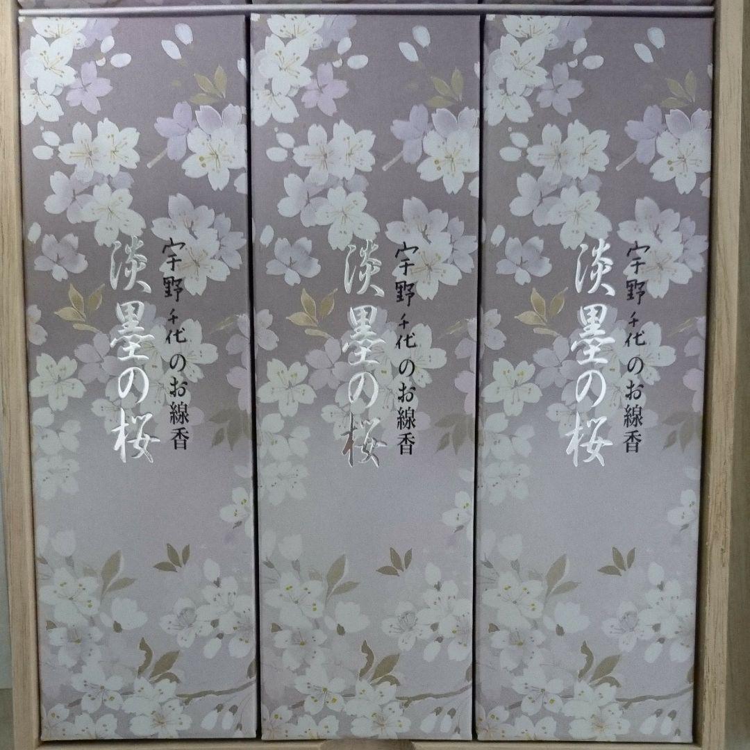メルカリ 宇野千代のお線香 日本香堂 淡墨の桜 お香 香炉 2 500 中古や未使用のフリマ