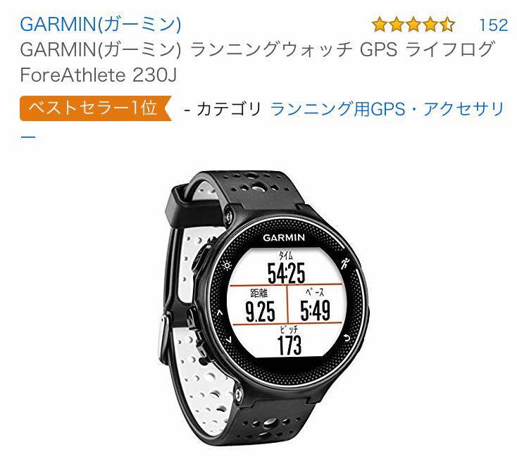 77c829844e メルカリ - Garmin GPSランニングウォッチ フォーアスリート230J ...