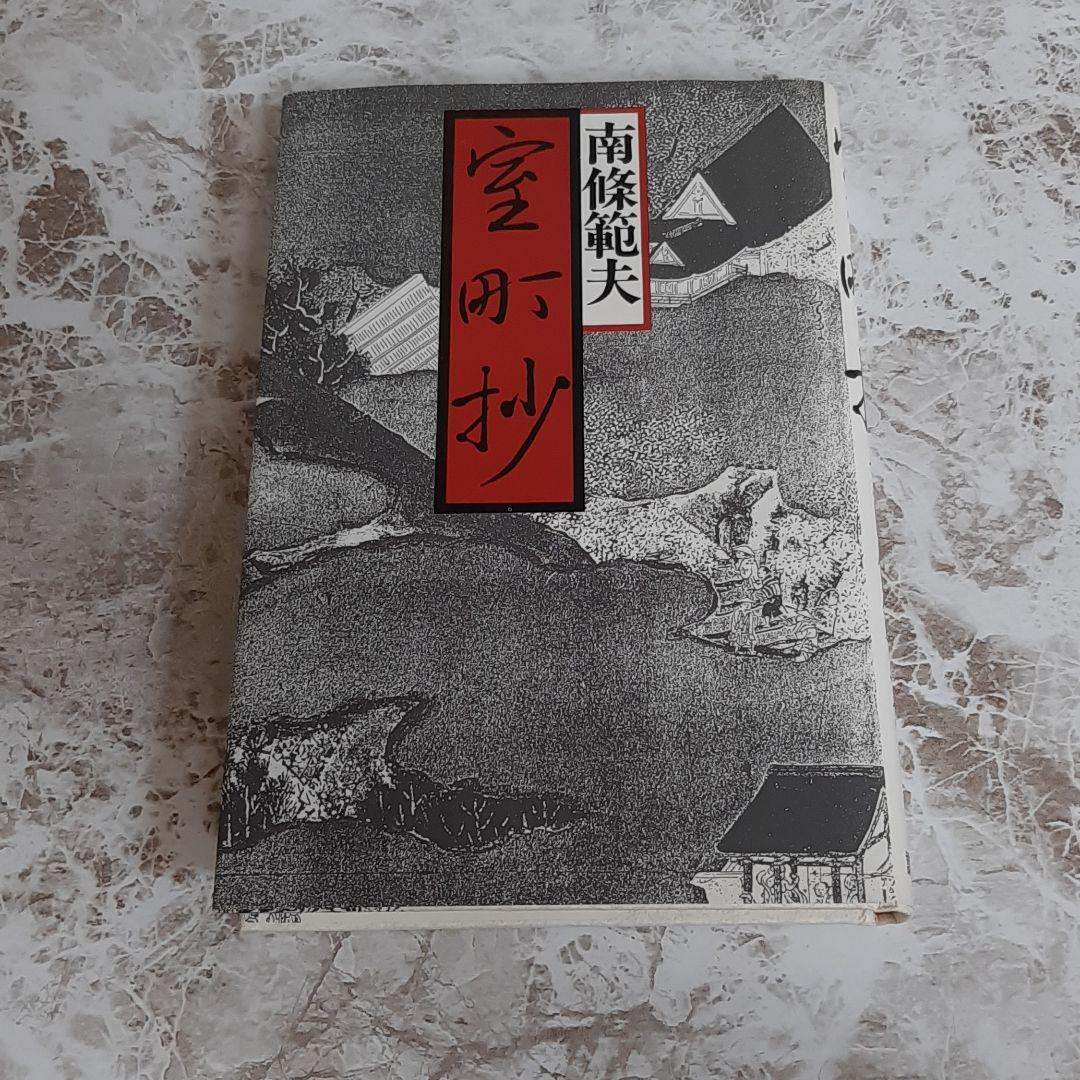 メルカリ - A12 室町抄 南條範夫 講談社 【本】 (¥450) 中古や未使用の ...