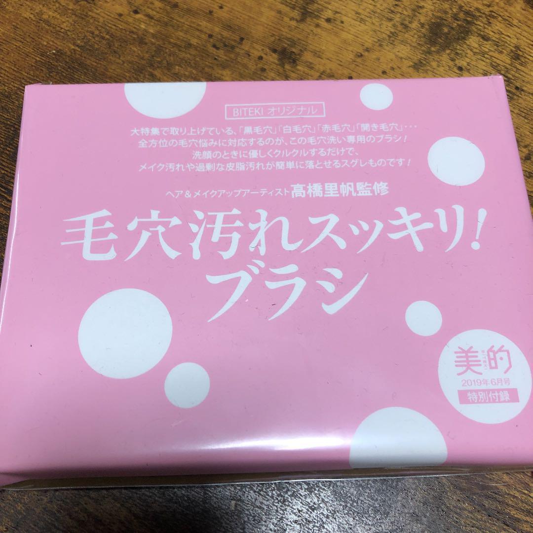 美的 付録 毛穴汚れスッキリ!ブラシ(¥450) , メルカリ スマホでかんたん フリマアプリ