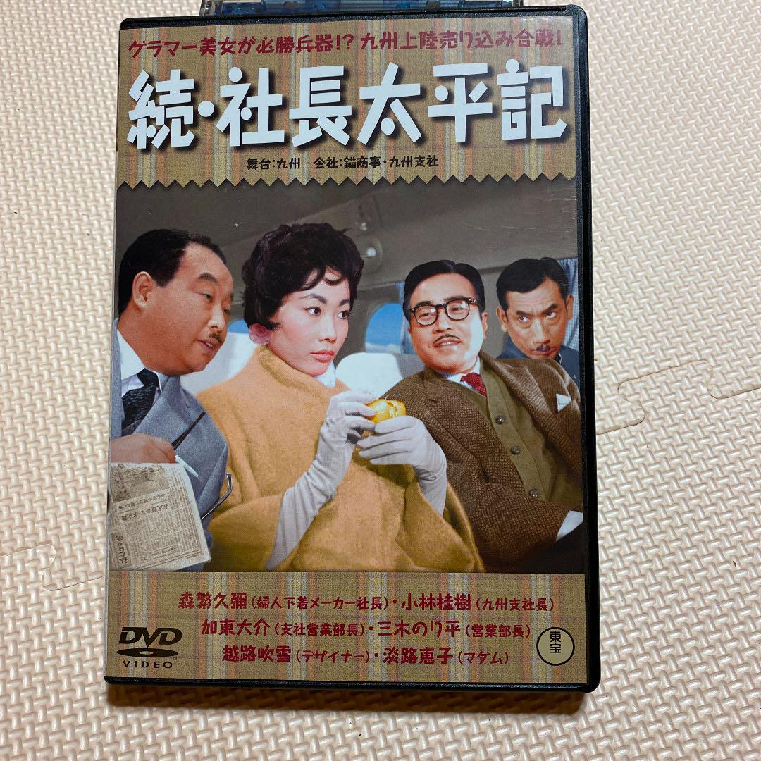 メルカリ - 続・社長太平記('59東宝) 【日本映画】 (¥1,980) 中古や未 ...