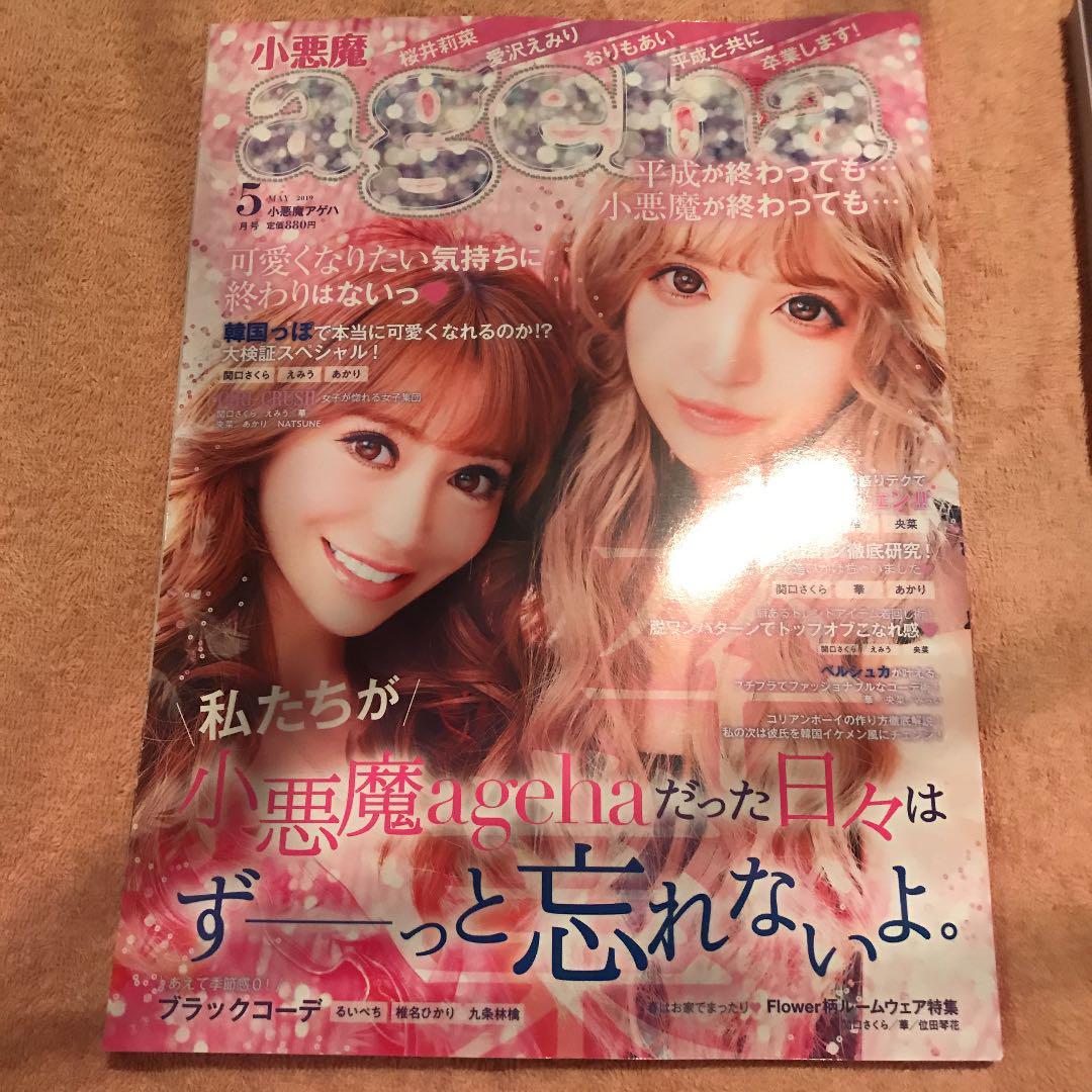 ff510d0608ad7 メルカリ - 小悪魔ageha 雑誌 美的 5月  ファッション  (¥500) 中古や ...
