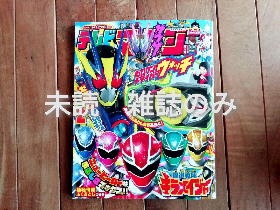 テレビ マガジン 2020 年 2 月 号