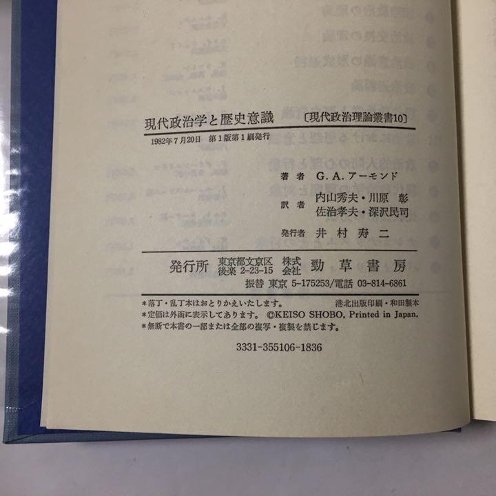メルカリ - G・A・アーモンド『現代政治学と歴史意識』 【人文/社会 ...