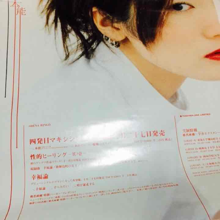 椎名林檎 本能ポスター(¥300) , メルカリ スマホでかんたん フリマアプリ