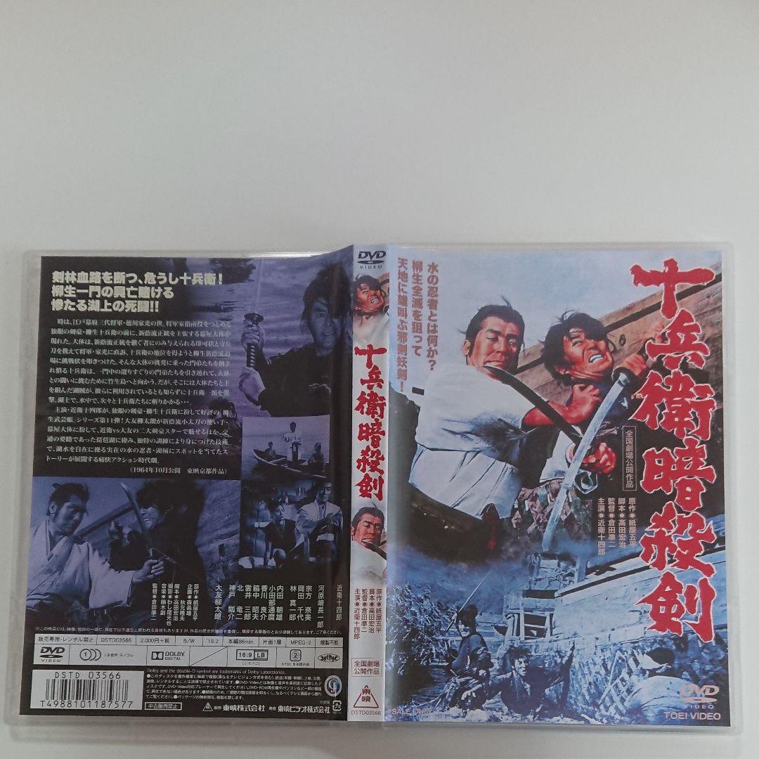 メルカリ - 十兵衛暗殺剣('64東映) 【日本映画】 (¥1,600) 中古や未 ...