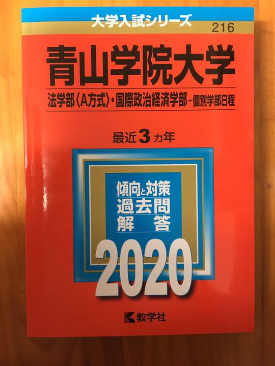 大学 2020 状況 青山 学院 出願