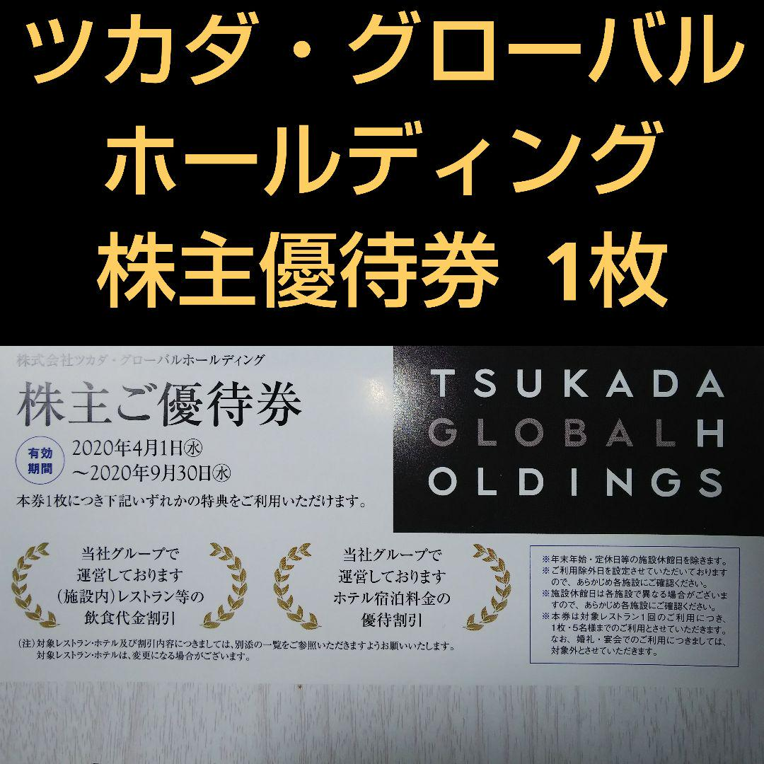 ツカダ グローバル ホールディング