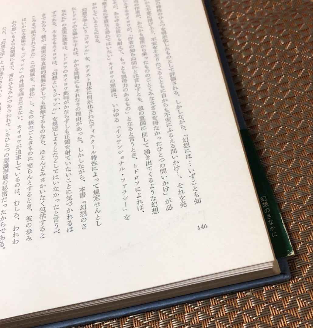 detailing 8f38c 04bb7 幻想のさなかに ロジェ・カイヨワ(¥1,200) - メルカリ スマホでかんたん フリマアプリ