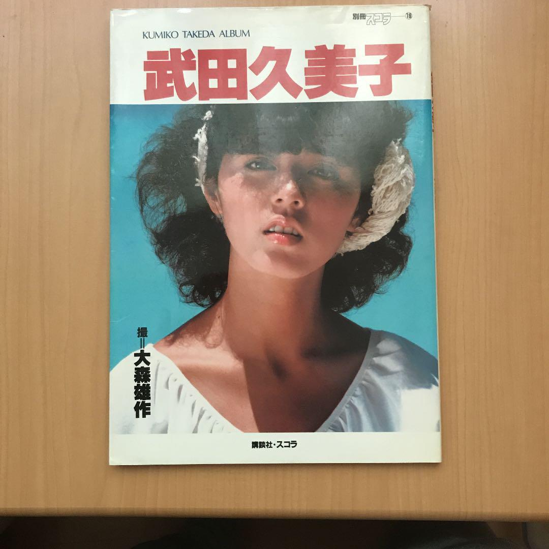 メルカリ - 武田久美子 写真集 昭和59年12月第一刷発行 【アート ...