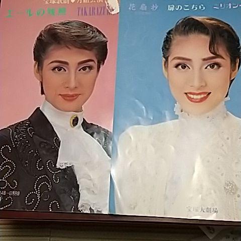 宝塚 天海 祐希