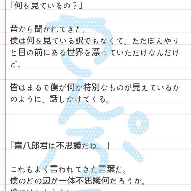 ワールド トリガー 夢 小説