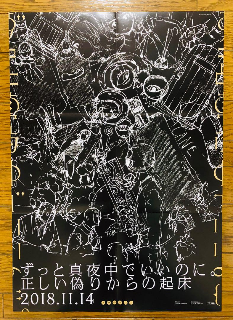 ずっと真夜中でいいのに。 正しい偽りからの起床 ポスター(¥1,250) , メルカリ スマホでかんたん フリマアプリ