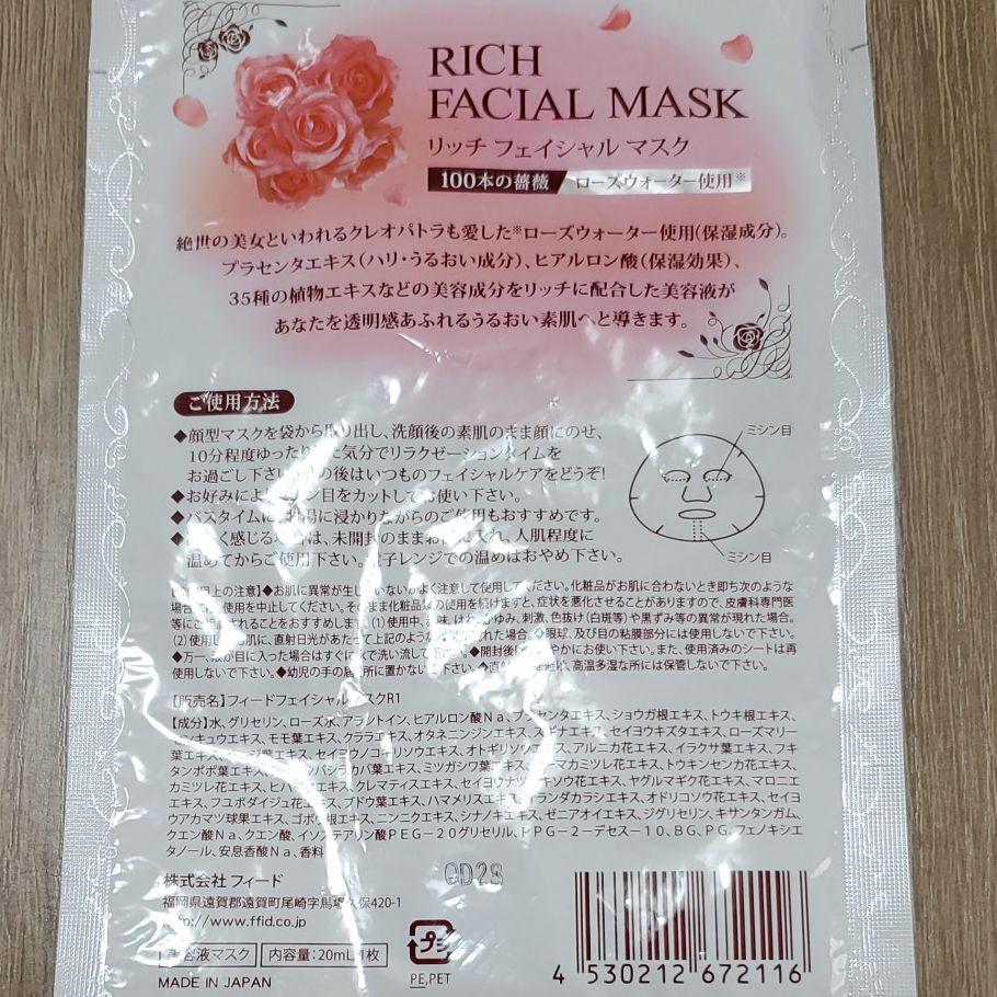 マスク フィード