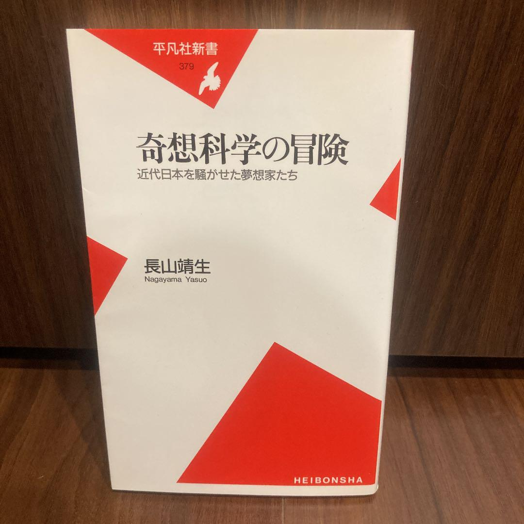メルカリ - 奇想科学の冒険 近代日本を騒がせた夢想家たち 【ノン ...