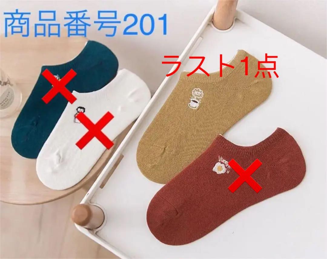 バナナnana *選べる*201新品可愛い靴下 レディース カバーソックス