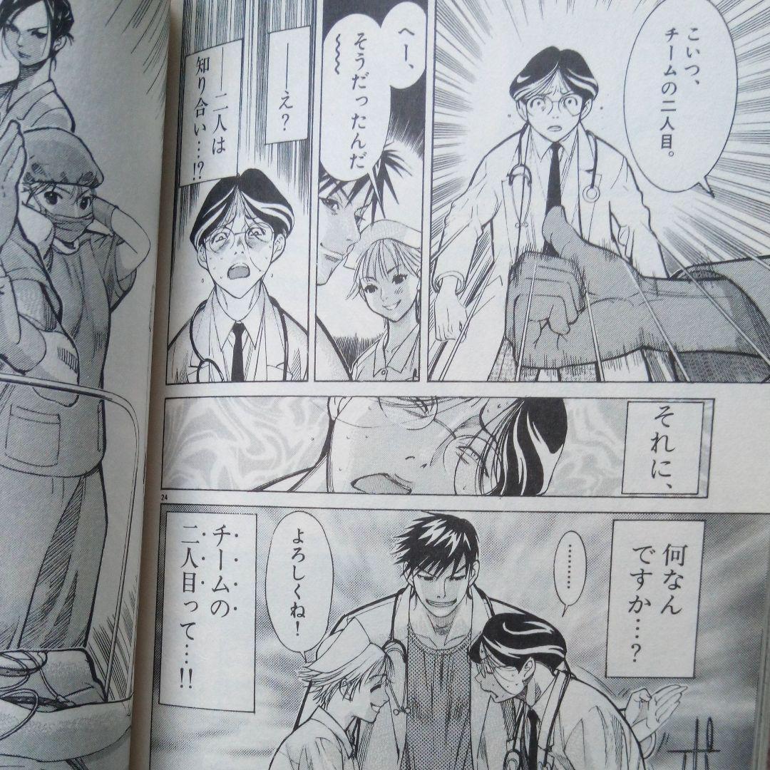 医龍 全25巻 乃木坂太郎(¥1,800) , メルカリ スマホでかんたん フリマアプリ