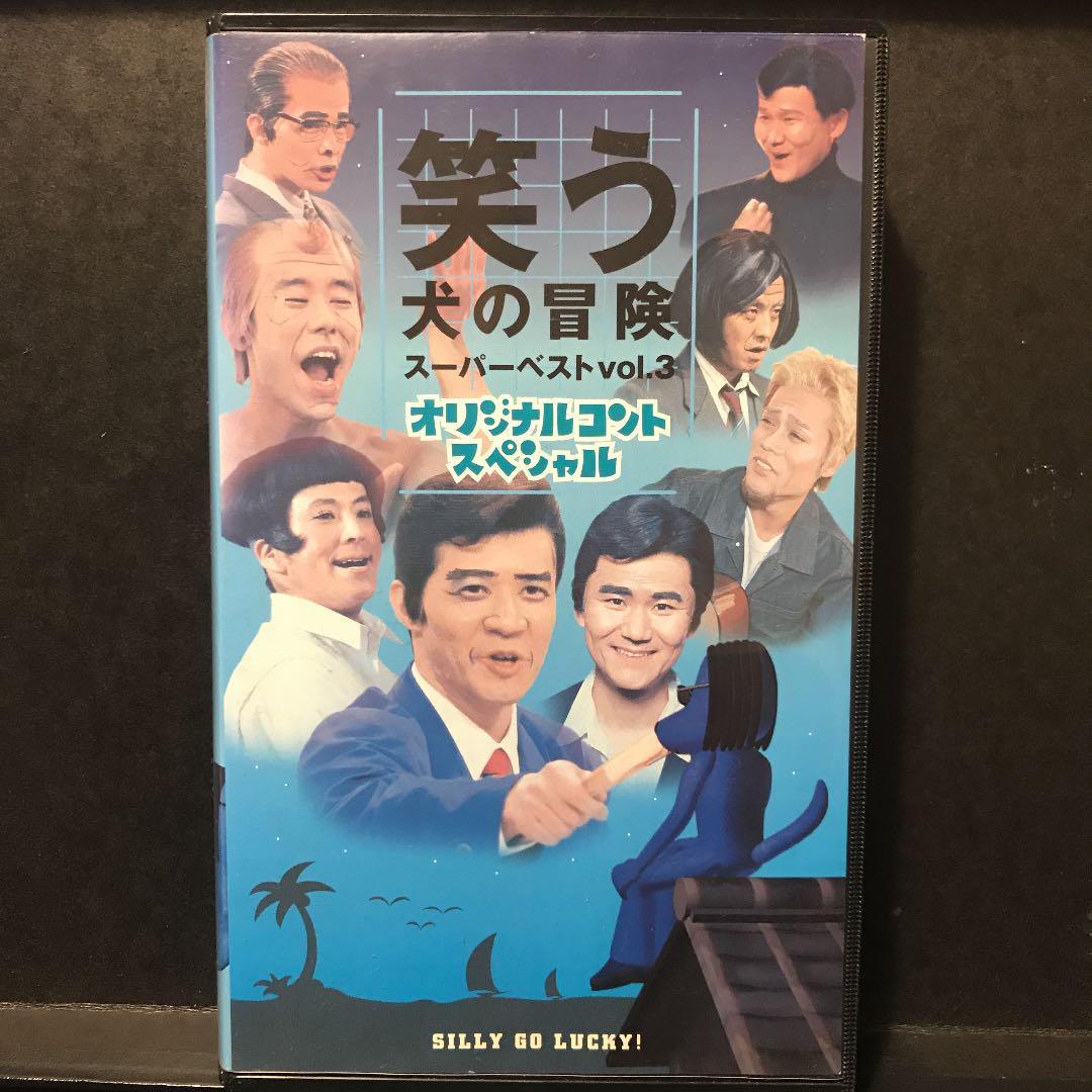 メルカリ - 笑う犬の冒険 スーパーベストVol.3 VHSレンタル落ち ...