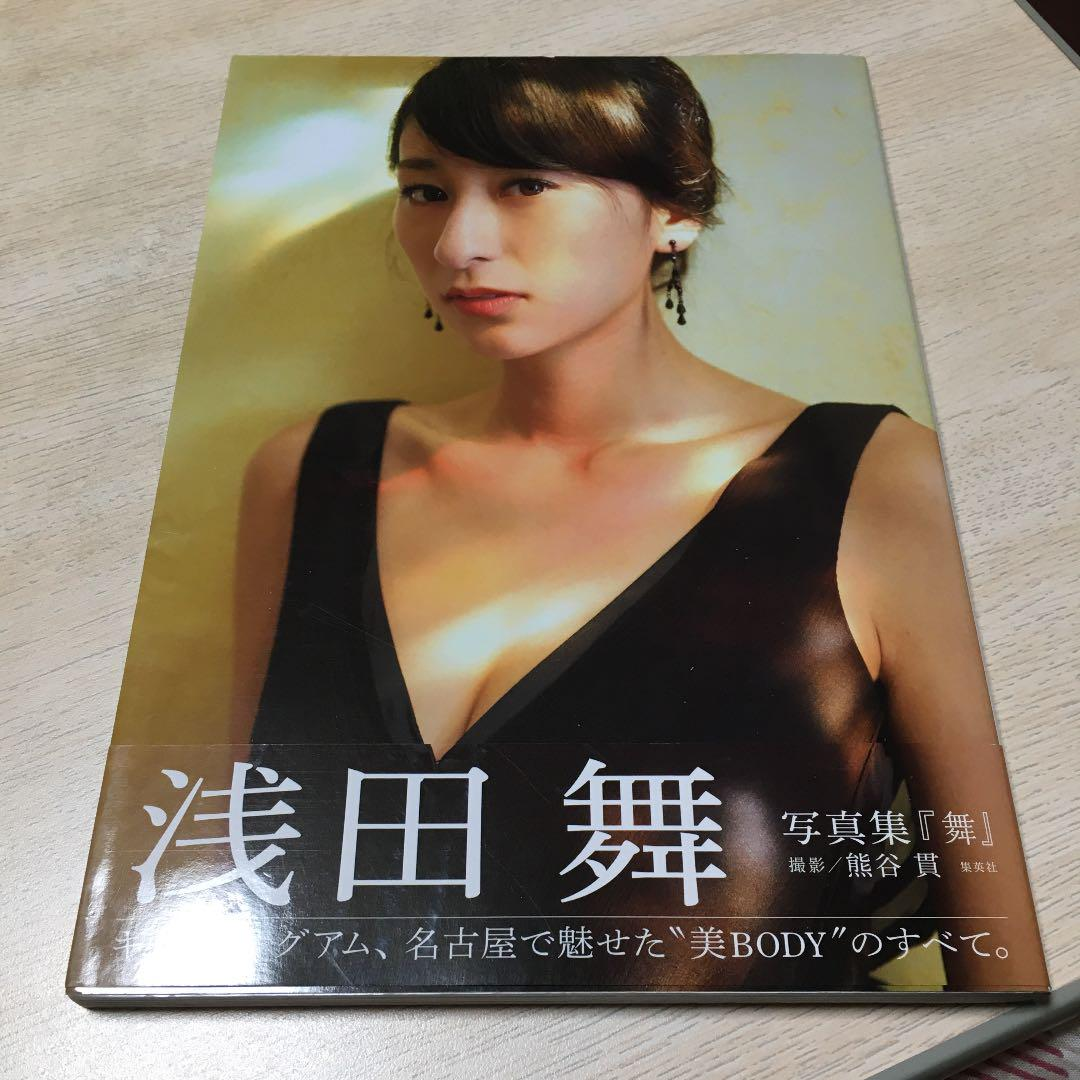 メルカリ 浅田舞写真集 舞 アート エンタメ 3 900 中古や未使用のフリマ