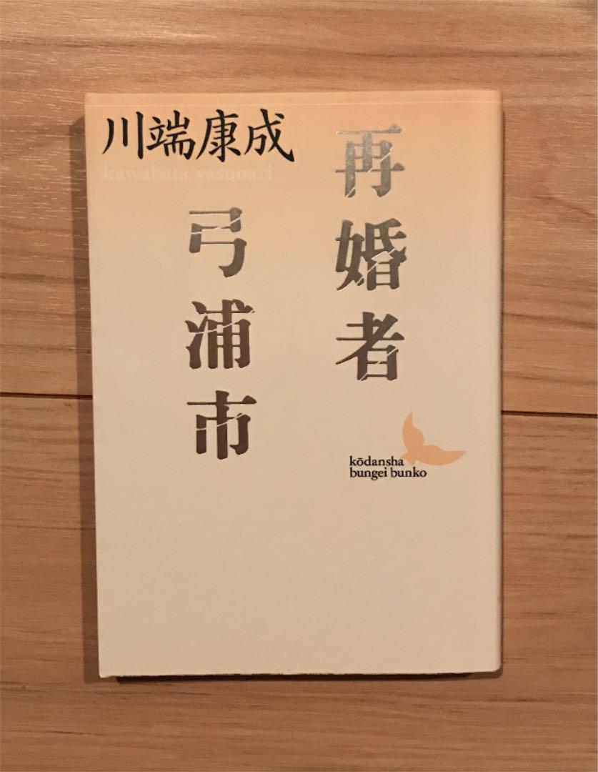 メルカリ - 再婚者・弓浦市 【文...
