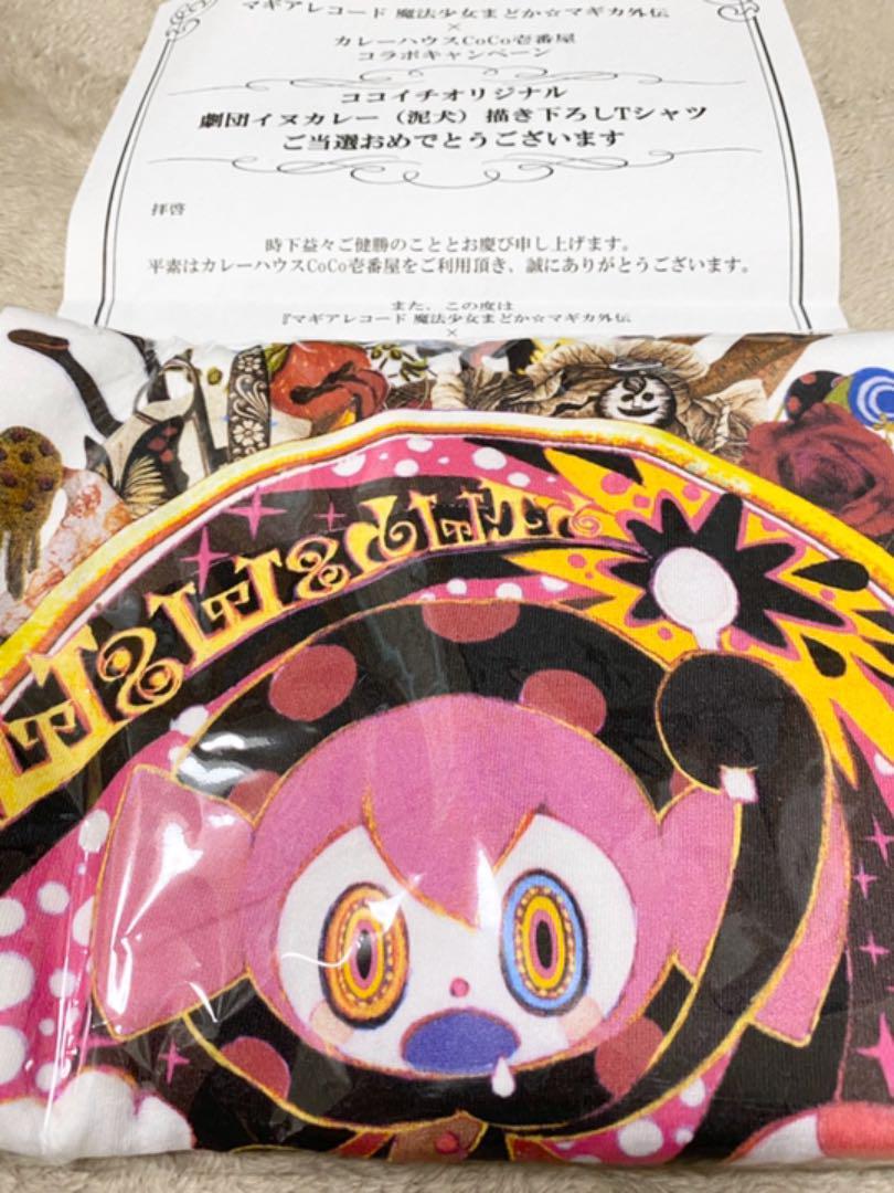 劇団イヌカレー Gekidan Inu Curry Japaneseclass Jp