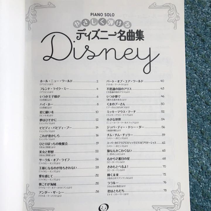 ディズニー 名曲