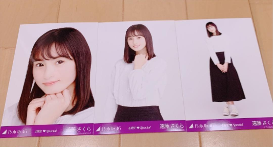 遠藤さくら 私服 コンプ(¥1,888) , メルカリ スマホでかんたん フリマアプリ