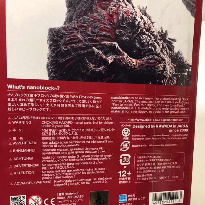 Kawada Nanoblock NBCC/_059 Godzilla 2016 630pcs