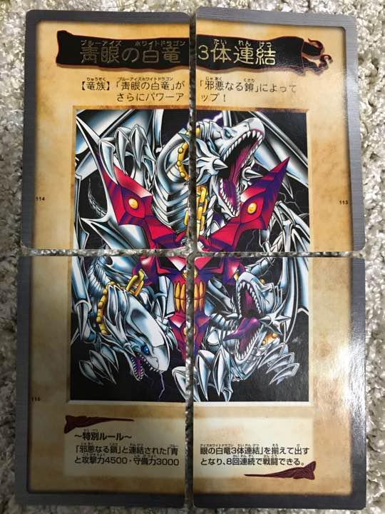 初代遊戯王カード、GB特典レア セット値下げ(¥1,333) , メルカリ スマホでかんたん フリマアプリ